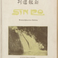 https://repository.monash.edu/files/upload/Asian-Collections/Sin-Po/ac_1928_10_13.pdf
