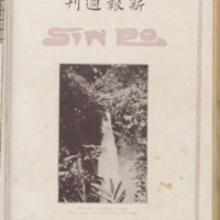 https://repository.monash.edu/files/upload/Asian-Collections/Sin-Po/ac_1927_09_03.pdf