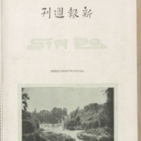 https://repository.monash.edu/files/upload/Asian-Collections/Sin-Po/ac_1927_06_18.pdf