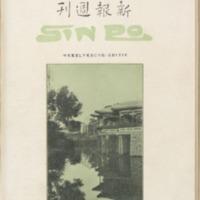 https://repository.monash.edu/files/upload/Asian-Collections/Sin-Po/ac_1927_03_12.pdf