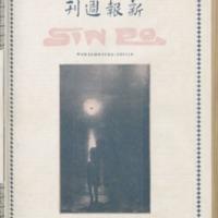 https://repository.monash.edu/files/upload/Asian-Collections/Sin-Po/ac_1927_10_29.pdf