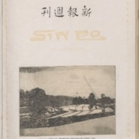 https://repository.monash.edu/files/upload/Asian-Collections/Sin-Po/ac_1928_03_03.pdf