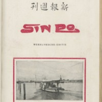 https://repository.monash.edu/files/upload/Asian-Collections/Sin-Po/ac_1926_05_08.pdf