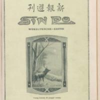 https://repository.monash.edu/files/upload/Asian-Collections/Sin-Po/ac_1923_10_20.pdf