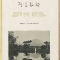 https://repository.monash.edu/files/upload/Asian-Collections/Sin-Po/ac_1926_06_26.pdf