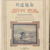 https://repository.monash.edu/files/upload/Asian-Collections/Sin-Po/ac_1923_06_30.pdf