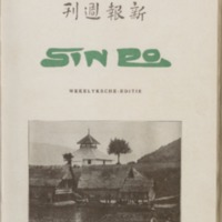 https://repository.monash.edu/files/upload/Asian-Collections/Sin-Po/ac_1926_01_09.pdf