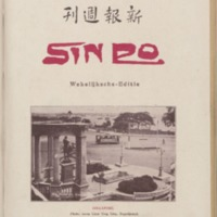 https://repository.monash.edu/files/upload/Asian-Collections/Sin-Po/ac_1928_08_18.pdf