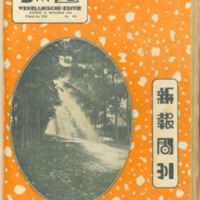 https://repository.monash.edu/files/upload/Asian-Collections/Sin-Po/ac_1935_10_12.pdf
