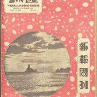 https://repository.monash.edu/files/upload/Asian-Collections/Sin-Po/ac_1935_10_05.pdf