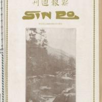 https://repository.monash.edu/files/upload/Asian-Collections/Sin-Po/ac_1927_12_10.pdf