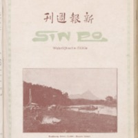 https://repository.monash.edu/files/upload/Asian-Collections/Sin-Po/ac_1928_03_10.pdf