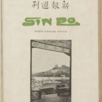 https://repository.monash.edu/files/upload/Asian-Collections/Sin-Po/ac_1925_11_07.pdf