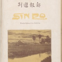 https://repository.monash.edu/files/upload/Asian-Collections/Sin-Po/ac_1928_07_14.pdf