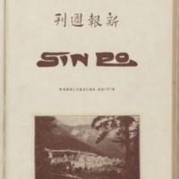 https://repository.monash.edu/files/upload/Asian-Collections/Sin-Po/ac_1925_10_10.pdf