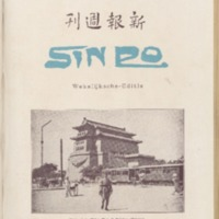 https://repository.monash.edu/files/upload/Asian-Collections/Sin-Po/ac_1928_08_25.pdf