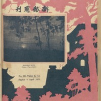 https://repository.monash.edu/files/upload/Asian-Collections/Sin-Po/ac_1933_04_08.pdf