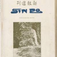 https://repository.monash.edu/files/upload/Asian-Collections/Sin-Po/ac_1927_03_26.pdf