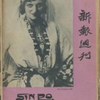 https://repository.monash.edu/files/upload/Asian-Collections/Sin-Po/ac_1931_06_20.pdf