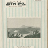 https://repository.monash.edu/files/upload/Asian-Collections/Sin-Po/ac_1926_03_13.pdf