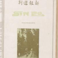 https://repository.monash.edu/files/upload/Asian-Collections/Sin-Po/ac_1927_12_17.pdf