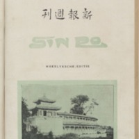 https://repository.monash.edu/files/upload/Asian-Collections/Sin-Po/ac_1925_11_21.pdf