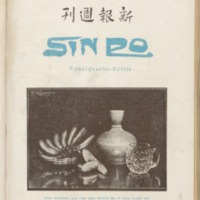 https://repository.monash.edu/files/upload/Asian-Collections/Sin-Po/ac_1928_07_07.pdf