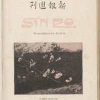 https://repository.monash.edu/files/upload/Asian-Collections/Sin-Po/ac_1928_06_30.pdf