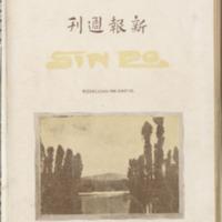 https://repository.monash.edu/files/upload/Asian-Collections/Sin-Po/ac_1927_07_23.pdf