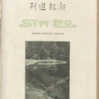 https://repository.monash.edu/files/upload/Asian-Collections/Sin-Po/ac_1926_09_25.pdf