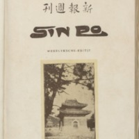 https://repository.monash.edu/files/upload/Asian-Collections/Sin-Po/ac_1925_06_13.pdf