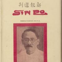 https://repository.monash.edu/files/upload/Asian-Collections/Sin-Po/ac_1927_03_05.pdf