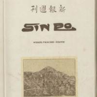 https://repository.monash.edu/files/upload/Asian-Collections/Sin-Po/ac_1925_01_10.pdf