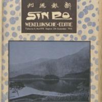 https://repository.monash.edu/files/upload/Asian-Collections/Sin-Po/ac_1932_09_24.pdf