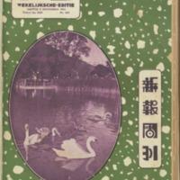 https://repository.monash.edu/files/upload/Asian-Collections/Sin-Po/ac_1935_11_09.pdf