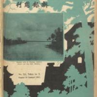 https://repository.monash.edu/files/upload/Asian-Collections/Sin-Po/ac_1933_01_28.pdf
