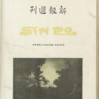 https://repository.monash.edu/files/upload/Asian-Collections/Sin-Po/ac_1926_09_04.pdf