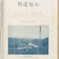 https://repository.monash.edu/files/upload/Asian-Collections/Sin-Po/ac_1927_10_01.pdf