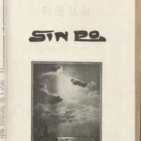 https://repository.monash.edu/files/upload/Asian-Collections/Sin-Po/ac_1926_10_30.pdf