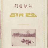 https://repository.monash.edu/files/upload/Asian-Collections/Sin-Po/ac_1928_01_28.pdf