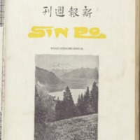 https://repository.monash.edu/files/upload/Asian-Collections/Sin-Po/ac_1927_07_09.pdf