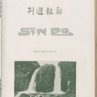 https://repository.monash.edu/files/upload/Asian-Collections/Sin-Po/ac_1927_06_04.pdf
