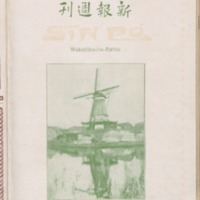 https://repository.monash.edu/files/upload/Asian-Collections/Sin-Po/ac_1928_03_17.pdf