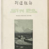 https://repository.monash.edu/files/upload/Asian-Collections/Sin-Po/ac_1926_05_29.pdf