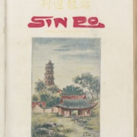 https://repository.monash.edu/files/upload/Asian-Collections/Sin-Po/ac_1926_07_03.pdf