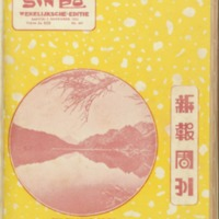https://repository.monash.edu/files/upload/Asian-Collections/Sin-Po/ac_1935_11_02.pdf