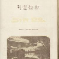 https://repository.monash.edu/files/upload/Asian-Collections/Sin-Po/ac_1926_08_21.pdf