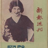 https://repository.monash.edu/files/upload/Asian-Collections/Sin-Po/ac_1931_05_23.pdf