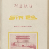 https://repository.monash.edu/files/upload/Asian-Collections/Sin-Po/ac_1924_11_08.pdf
