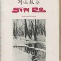 https://repository.monash.edu/files/upload/Asian-Collections/Sin-Po/ac_1927_06_11.pdf
